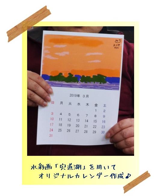 水彩画,宍道湖,オリジナルカレンダー,大和西大寺,奈良,パソコン教室