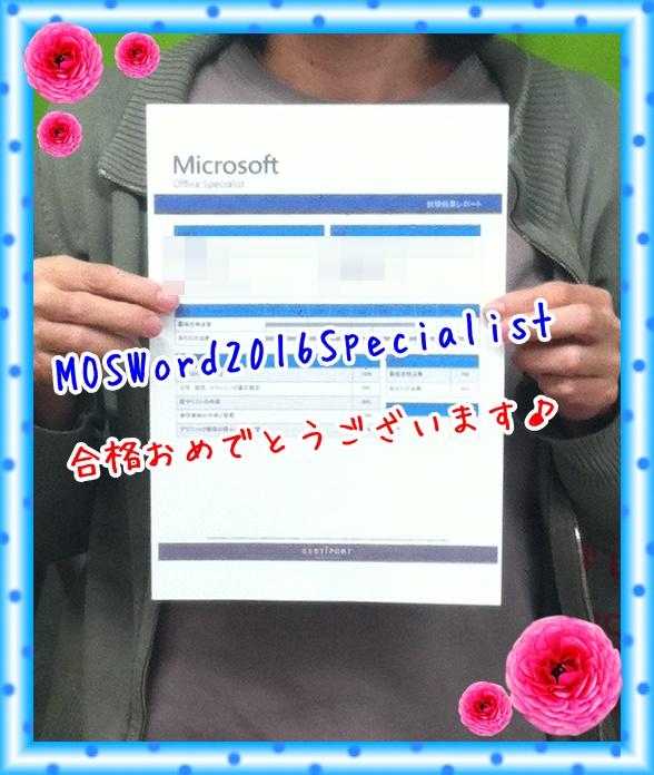 MOS資格,MOS試験会場,奈良,大和西大寺,パソコン教室,短期集中