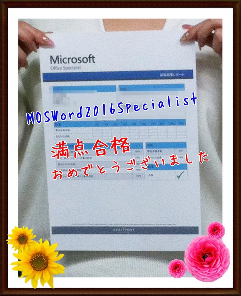 MOSWord2016Specialist.満点合格,奈良,パソコン教室,大和西大寺,奈良市西大寺南町,土日開校