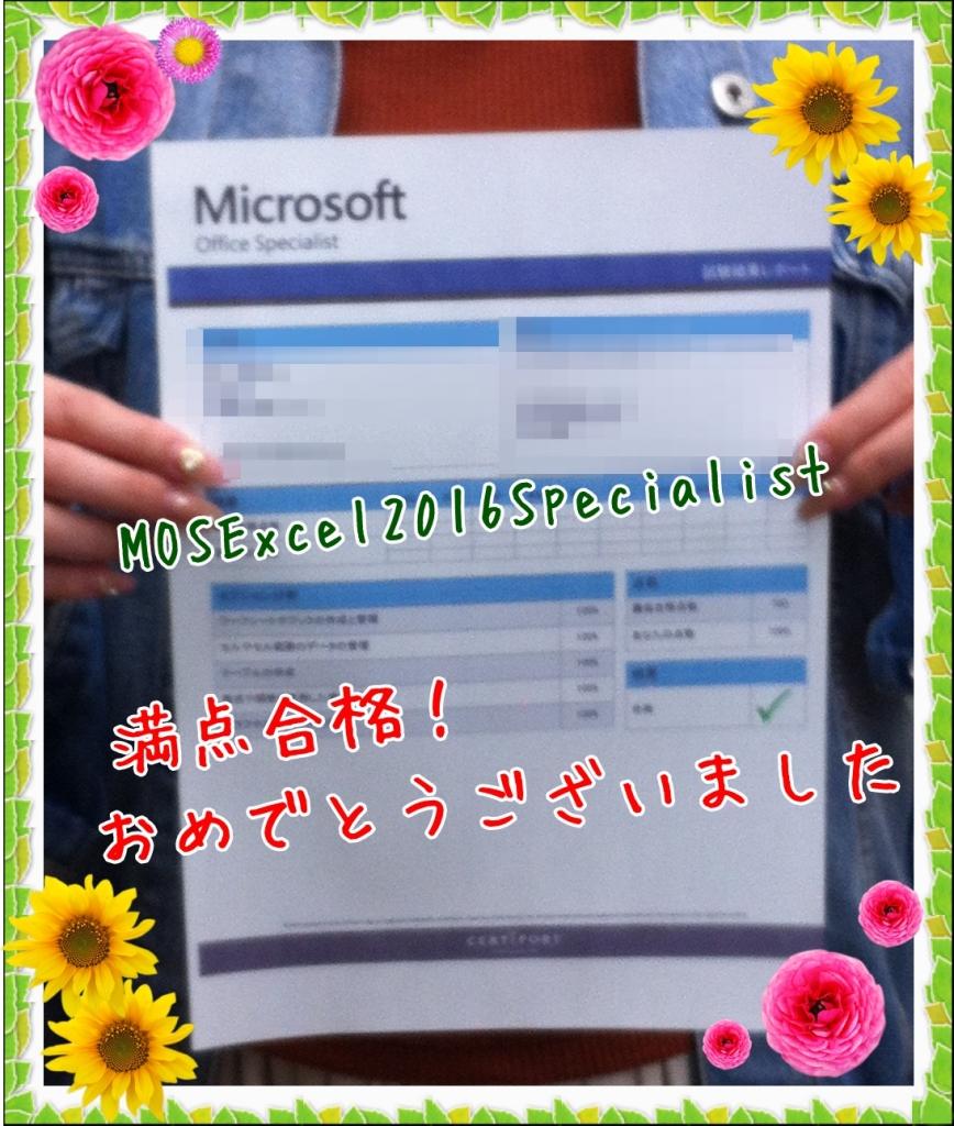 MOSExcel2016Specialist,満点合格,奈良,奈良市,パソコン教室,大和西大寺,大和西大寺南町,パソコン教室,パソコンスクール,パソコン資格