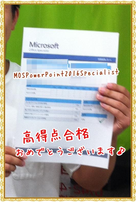 MOSPowerPoint2016高得点合格,奈良,パソコン教室,MOS資格,MOS試験会場,奈良,大和西大寺