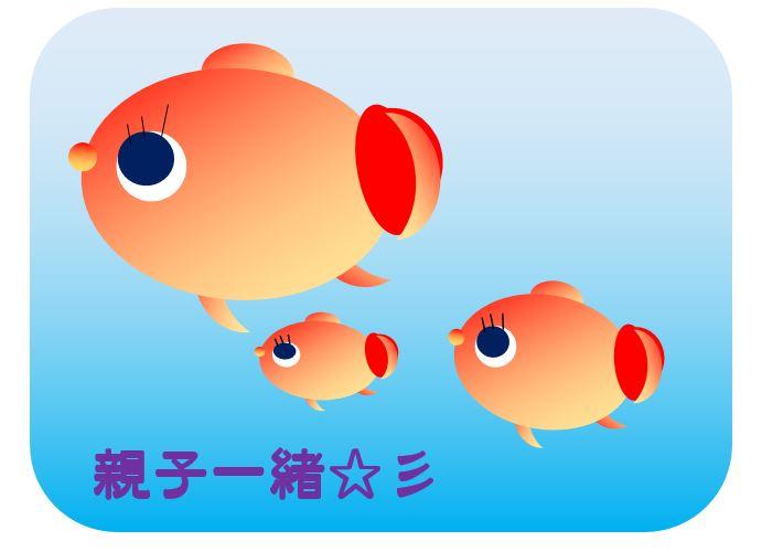Wordオートシェイプ,図形,Wordでイラスト,金魚,奈良市,パソコン教室,大和西大寺