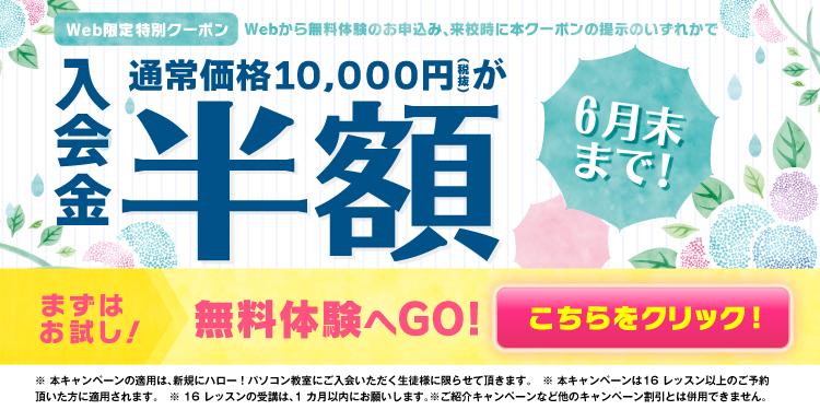 201906入会キャンペーン,奈良,パソコン教室.MOS資格,パソコン資格,奈良市大和西大寺