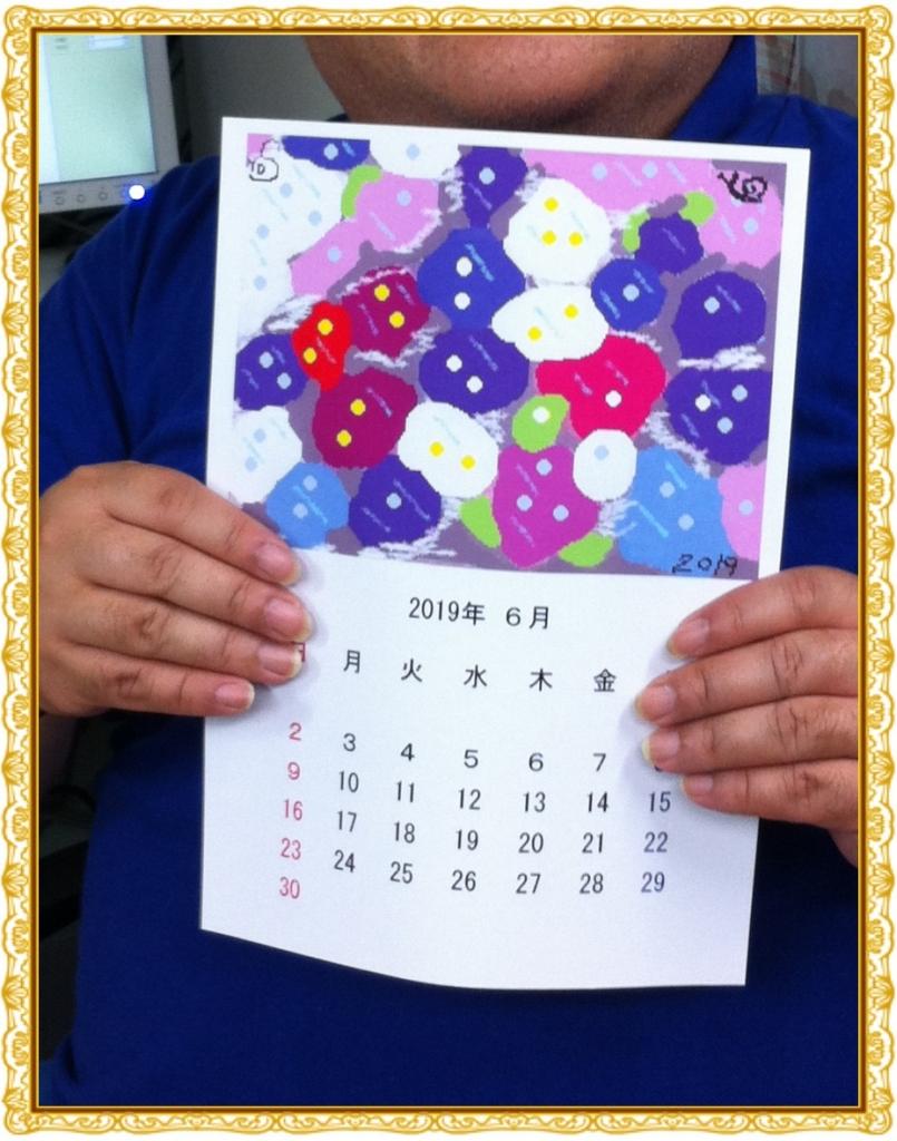 水彩ソフト,あじさい,オリジナルカレンダー,奈良,大和西大寺,パソコン教室