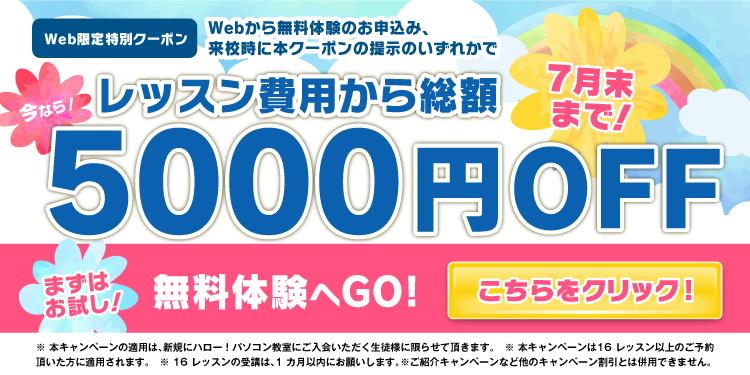 201907 入会キャンペーン,奈良,大和西大寺,パソコン教室