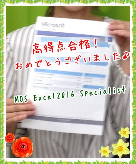 MOSExcel2016Specialist高得点合格,奈良,パソコン教室,奈良市大和西大寺,MOS試験会場