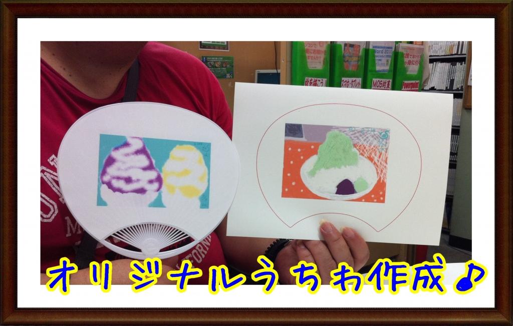 オリジナルうちわ作成,奈良,大和西大寺,パソコン教室,土日開校