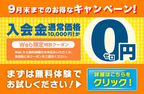 9月キャンペーン.パソコン教室,奈良,大和西大寺,MOS,P検
