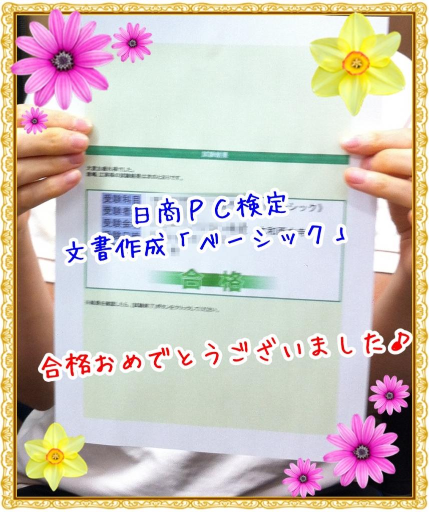 日商PC検定,文書作成ベーシック,合格,パソコン資格,奈良,大和西大寺,土日,夜開校