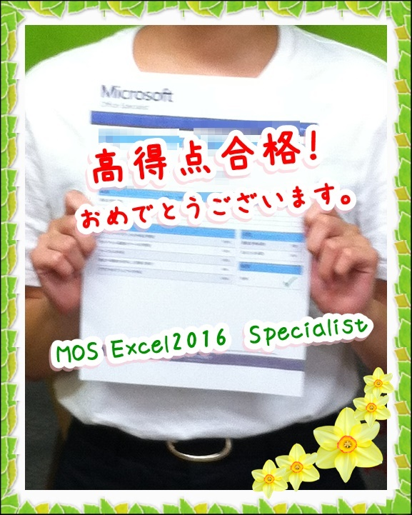 MOSExcel2016Specialist,高得点合格,奈良,大和西大寺,試験会場,MOS資格,パソコン教室