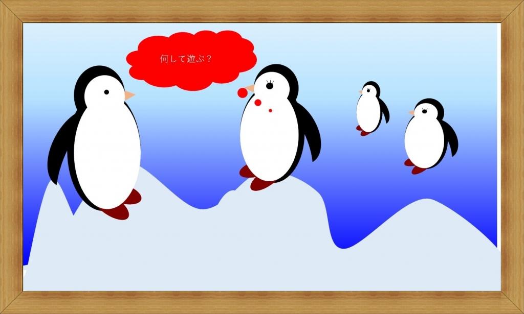 Wordオートシェイプ,Word絵,Wordイラスト,奈良,奈良市,パソコン教室,ペンギン