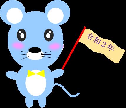 ねずみ,Wordオートシェイプ,Word絵,Wordイラスト,奈良,奈良市,パソコン教室