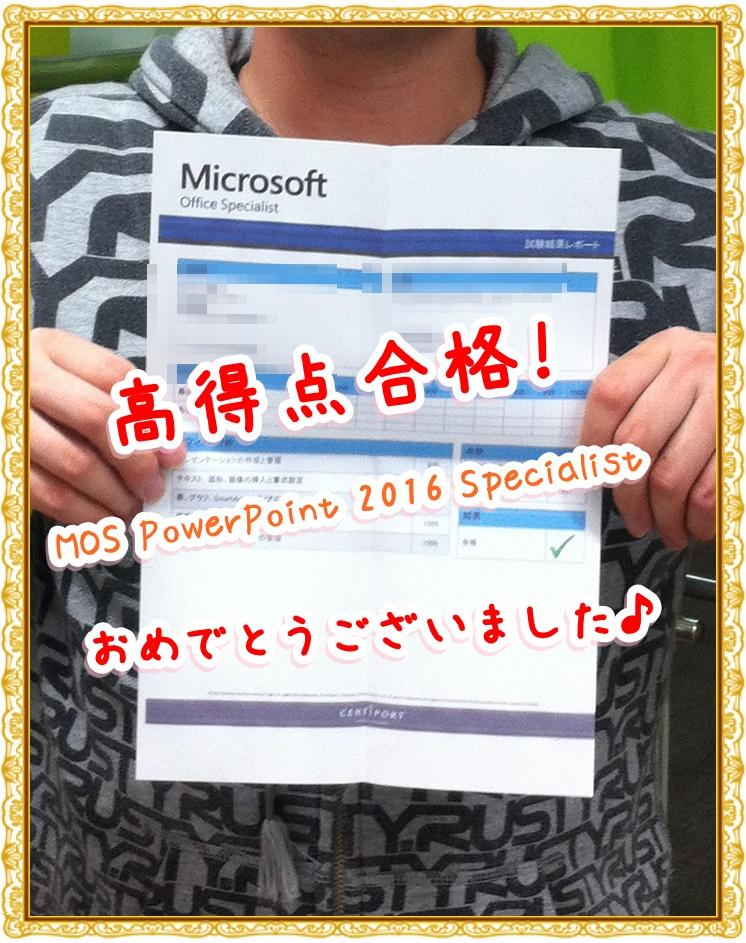 MOS資格,MOSPowerPoint2016,高得点合格,奈良,奈良市,パソコン教室,大和西大寺,パソコンスクール