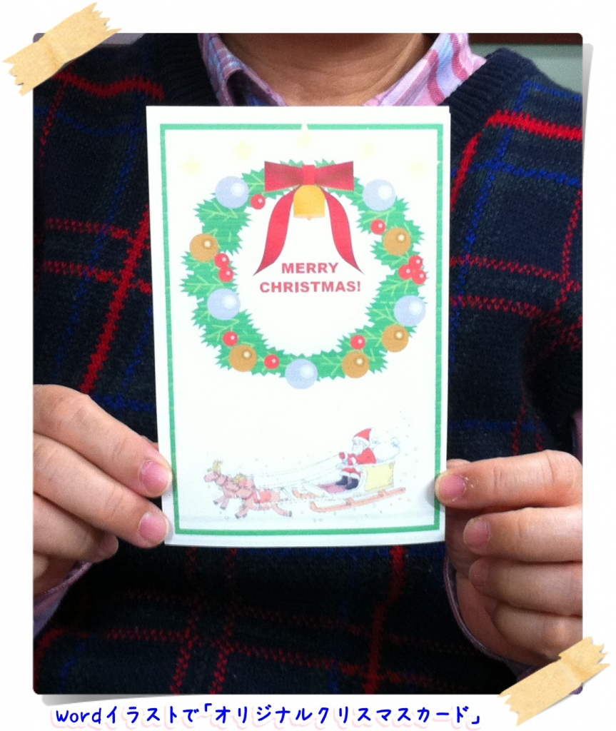 Wordイラスト,Wordオートシェイプ,クリスマスカード,オリジナルカード,奈良,大和西大寺,奈良市,パソコン教室,パソコンスクール