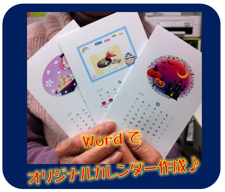 Wordでオリジナルカレンダー作成,奈良,奈良市,大和西大寺,パソコン教室