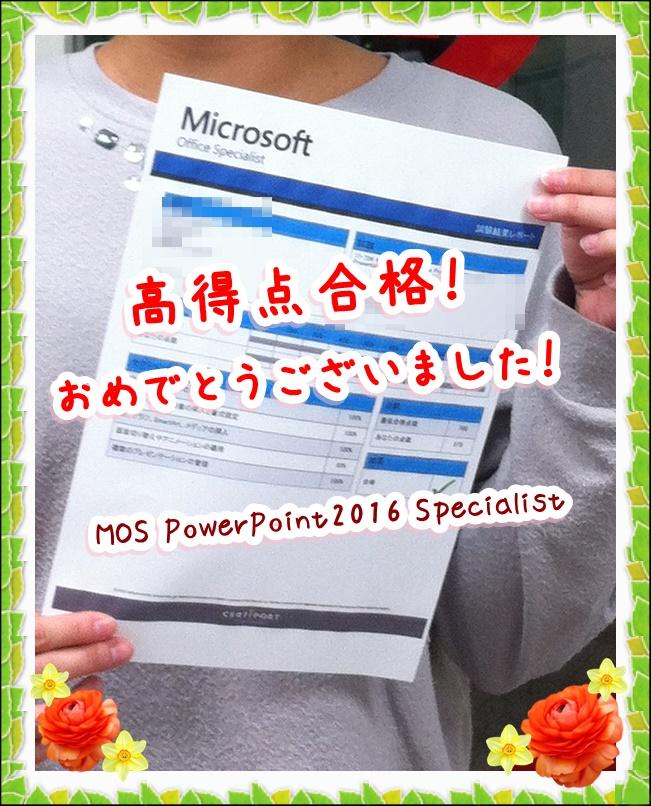 MOS,高得点合格,MOSPowerPoint2016Specialist,奈良,奈良市,パソコン教室,パソコンスクール.MOS資格取得.パソコン資格.大和西大寺