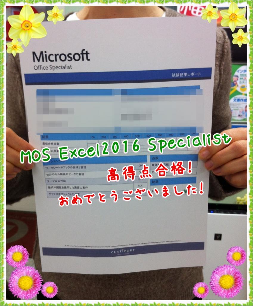 MOSExcel2016Specialist高得点合格,奈良,奈良市,パソコン教室,パソコン資格,大和西大寺