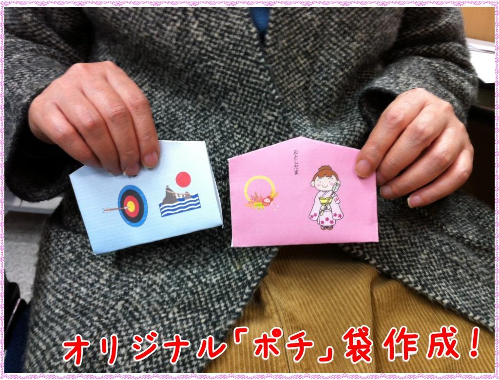 オリジナル,ポチ袋,絵馬の形,奈良,奈良市,パソコン教室,大和西大寺