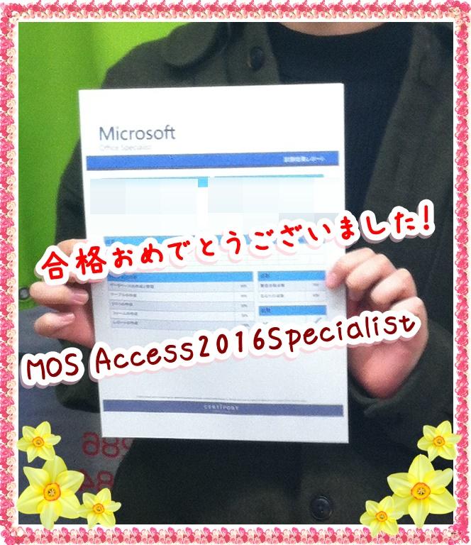 MOS Access2016Specialist,高得点合格,奈良,奈良市,パソコン教室,パソコンスクール,大和西大寺,土日開校