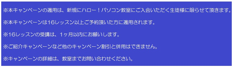 202001キャンペーン,パソコン教室,パソコンスクール,大和西大寺,奈良,奈良市