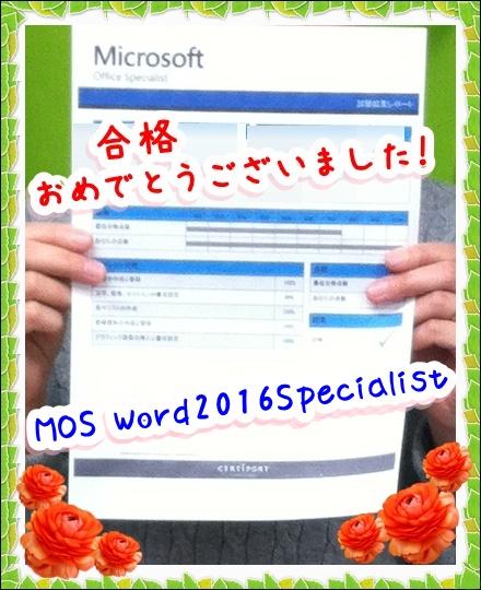 MOS 奈良 パソコン