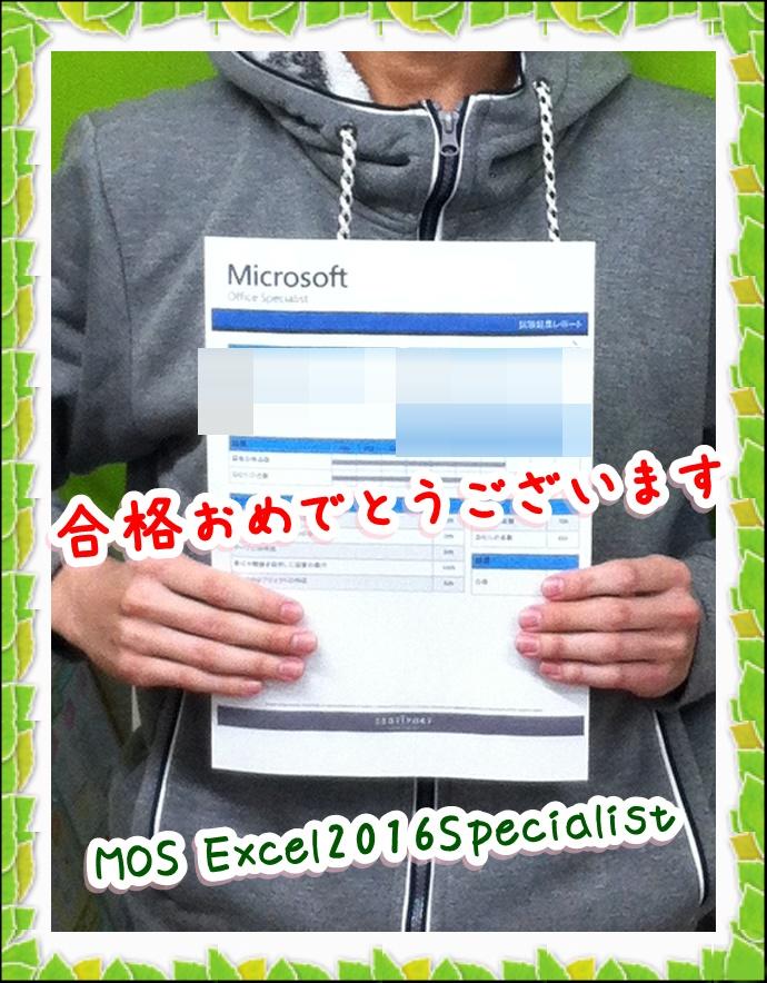 MOS,高得点合格,MOSExcel2016Specialist,奈良,奈良市,パソコン教室,パソコンスクール.MOS資格取得.パソコン資格.大和西大寺