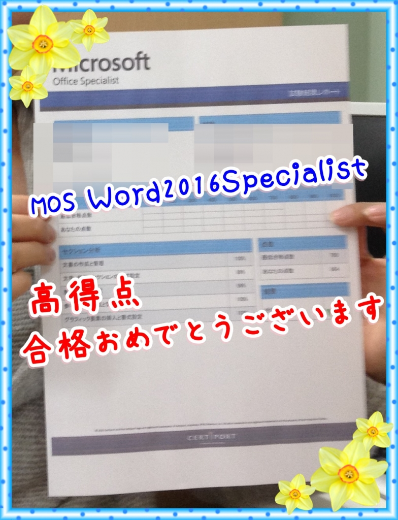 MOS,高得点合格,MOSWord2016Specialist,奈良,奈良市,パソコン教室,パソコンスクール.MOS資格取得.パソコン資格.大和西大寺