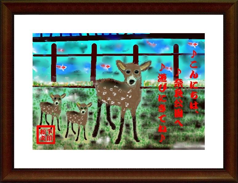 パソコンで水彩画,奈良の鹿,奈良,奈良市,パソコン教室,パソコンスクール.MOS資格取得.パソコン資格.大和西大寺
