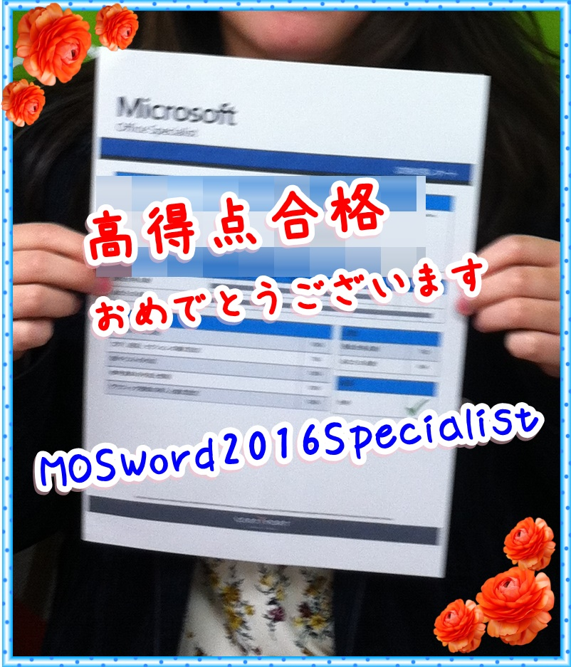 MOSWord2016高得点合格,奈良,奈良市,パソコン教室,大和西大寺