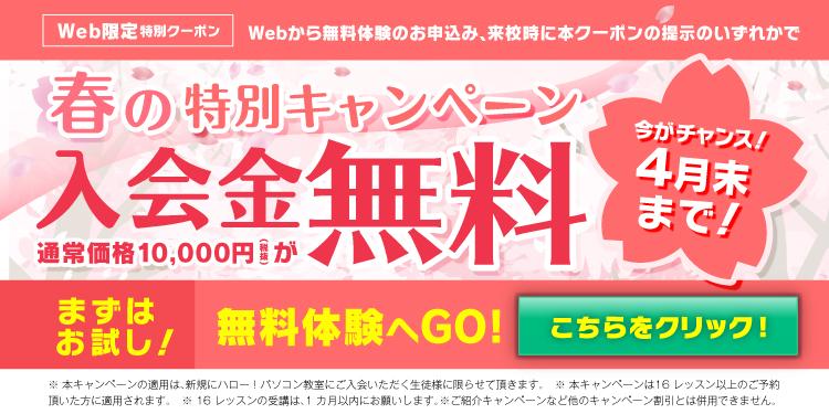 202004ご入会キャンペーン,奈良,奈良市,大和西大寺,パソコン教室
