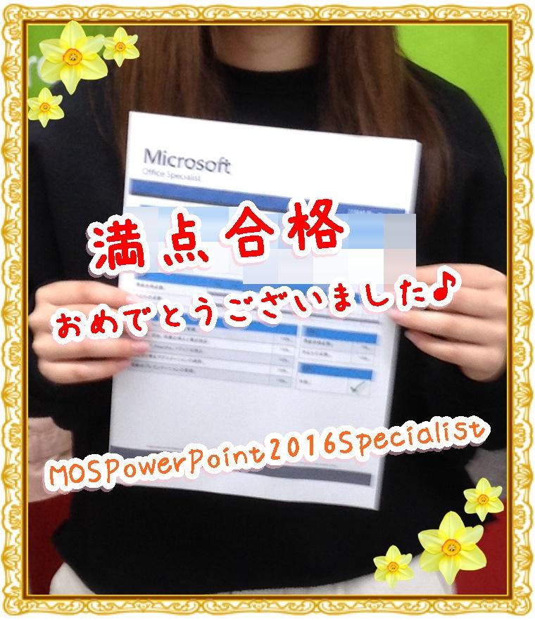 MOSPowerPoint2016満点合格,奈良,奈良市,パソコン教室,大和西大寺