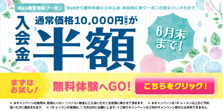202006入会キャンペーン,奈良,奈良市,大和西大寺,土日,パソコン教室