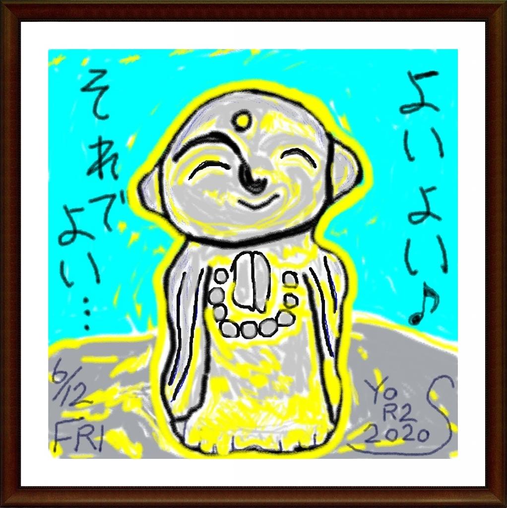 パソコンで水彩画,お地蔵さま,奈良,奈良市,パソコン教室,大和西大寺