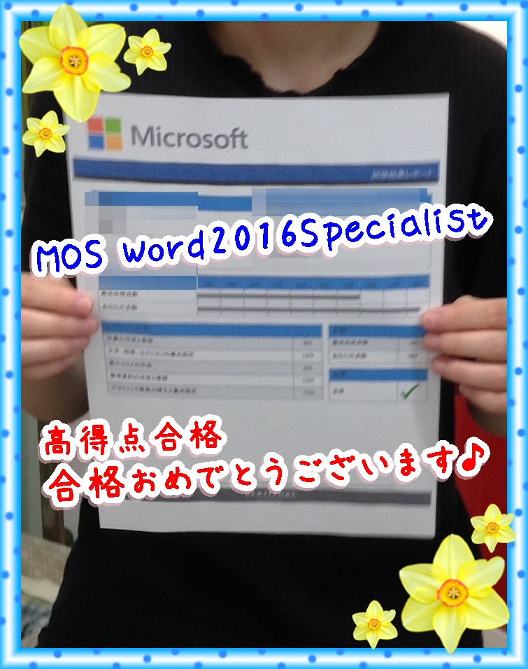 MOS資格,奈良,奈良市、パソコン教室,パソコンスクール,大和西大寺