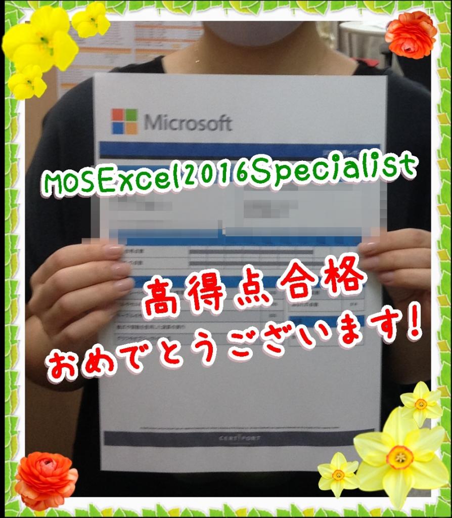MOSExcel2016Specialist,奈良,奈良市,パソコン教室,大和西大寺