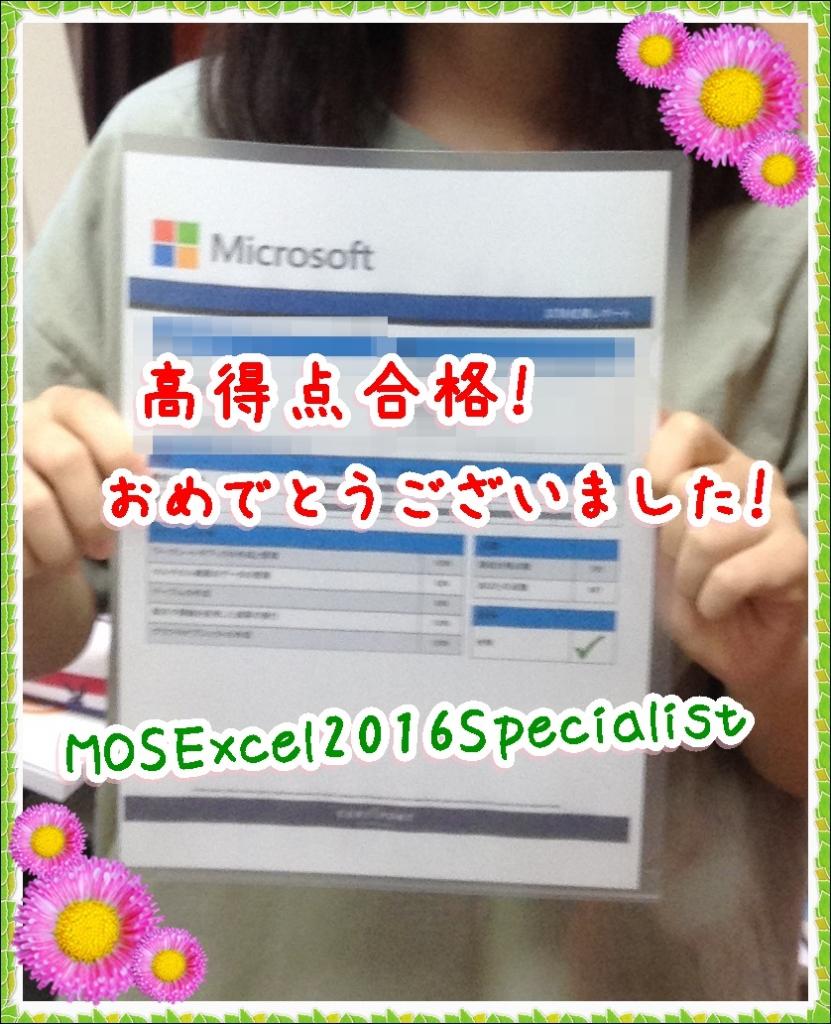 MOSExcel2016,高得点合格.高校生,奈良.奈良市.パソコン教室.パソコン資格.MOS資格