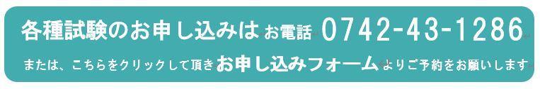奈良,奈良市,大和西大寺,MOS,パソコン資格,パソコン教室