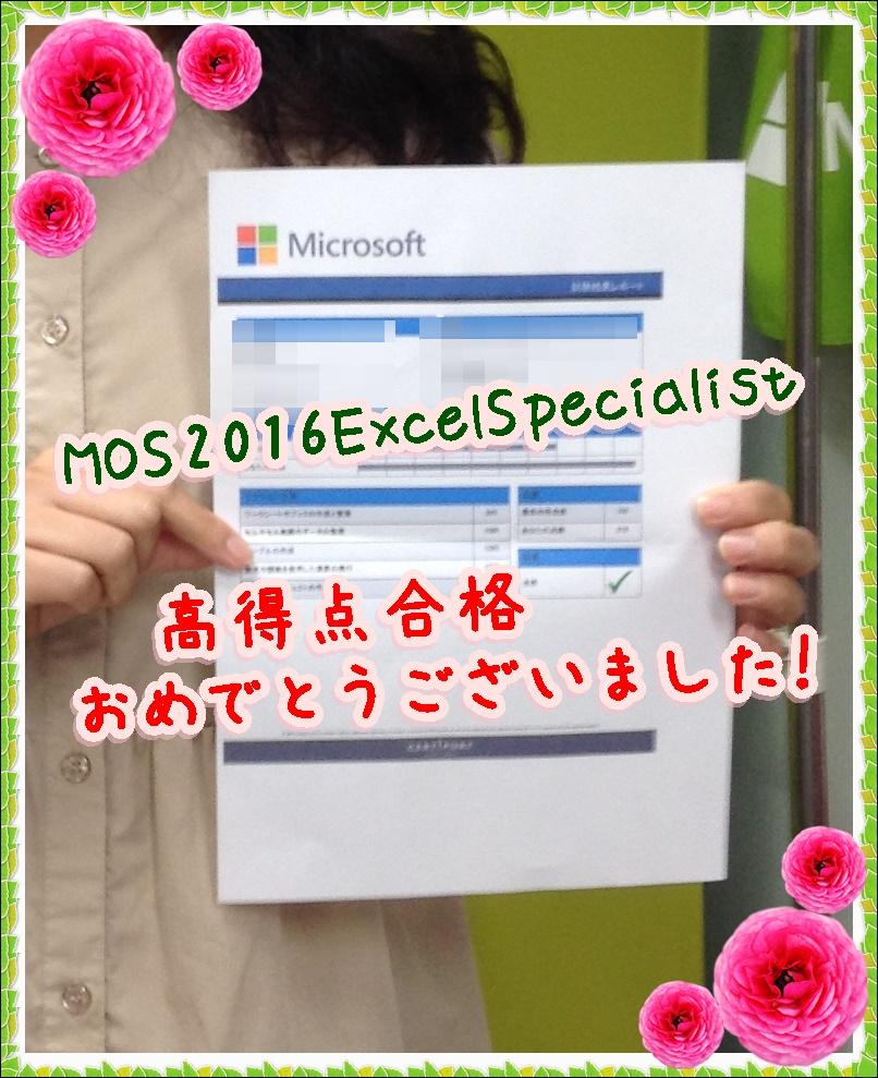 MOS資格,パソコン資格,奈良,奈良市,パソコン教室,パソコンスクール,大和西大寺,