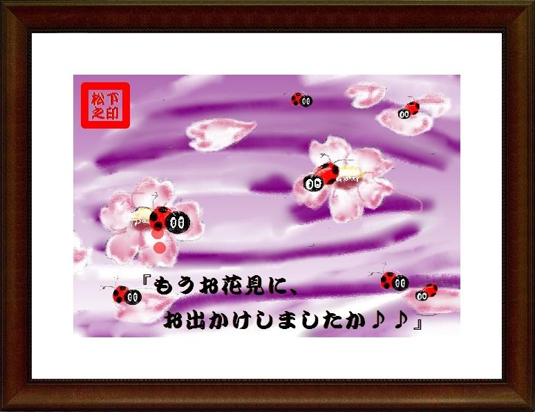 パソコンで水彩画,奈良,奈良市,パソコン教室,パソコンスクール.花と桜.大和西大寺