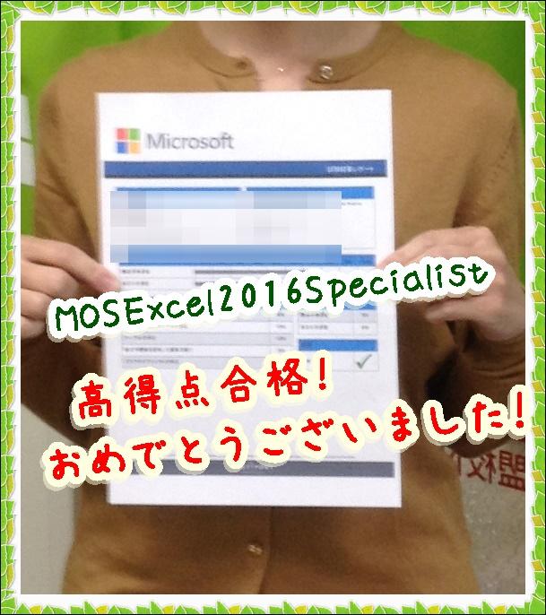 MOS資格,MOSExcel2016,パソコン資格,奈良,奈良市,パソコン教室,パソコンスクール,大和西大寺,