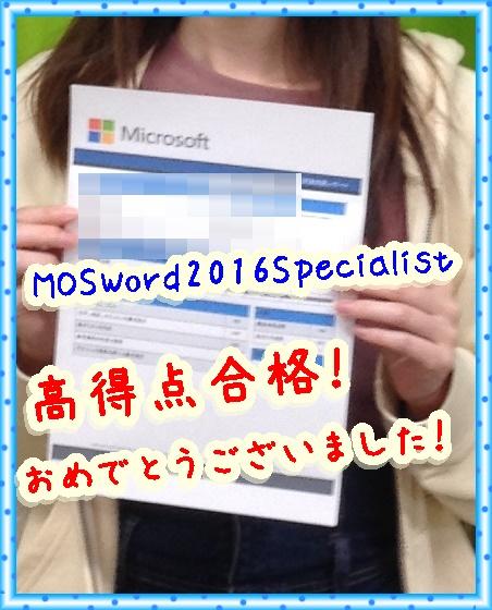 MOS資格,MOSWord2016,パソコン資格,奈良,奈良市,パソコン教室,パソコンスクール,大和西大寺,