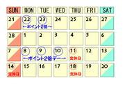富山ブライダルエステアンジェ・ド・ポー営業カレンダー