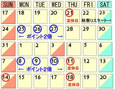 富山ブライダルエステアンジェ・ド・ポー2010秋祭り営業カレンダー