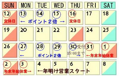 富山ブライダルエステアンジェ・ド・ポー年末年始営業カレンダー