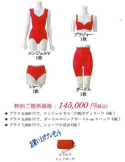 富山ブライダルエステアンジェ・ド・ポー Lacoco Lady Red コースB