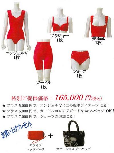 富山ブライダルエステアンジェ・ド・ポー Lacoco Lady Red コースC