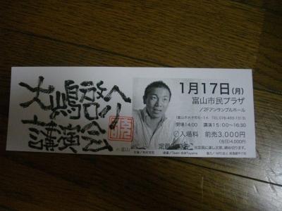 富山ブライダルエステアンジェ・ド・ポー大嶋啓介富山講演会2