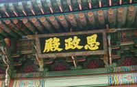 富山ブライダルエステアンジェ・ド・ポー韓国研修景福宮6