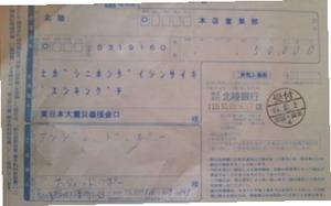 富山ブライダルエステアンジェ・ド・ポー東日本震災義援金領収