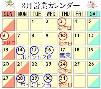 16・3 営業カレンダー.JPG